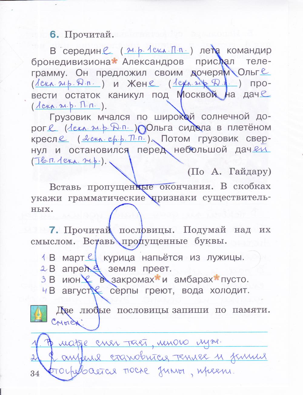 Задания хохлова русскому языку и класс домашние готовые 4 зеленина по