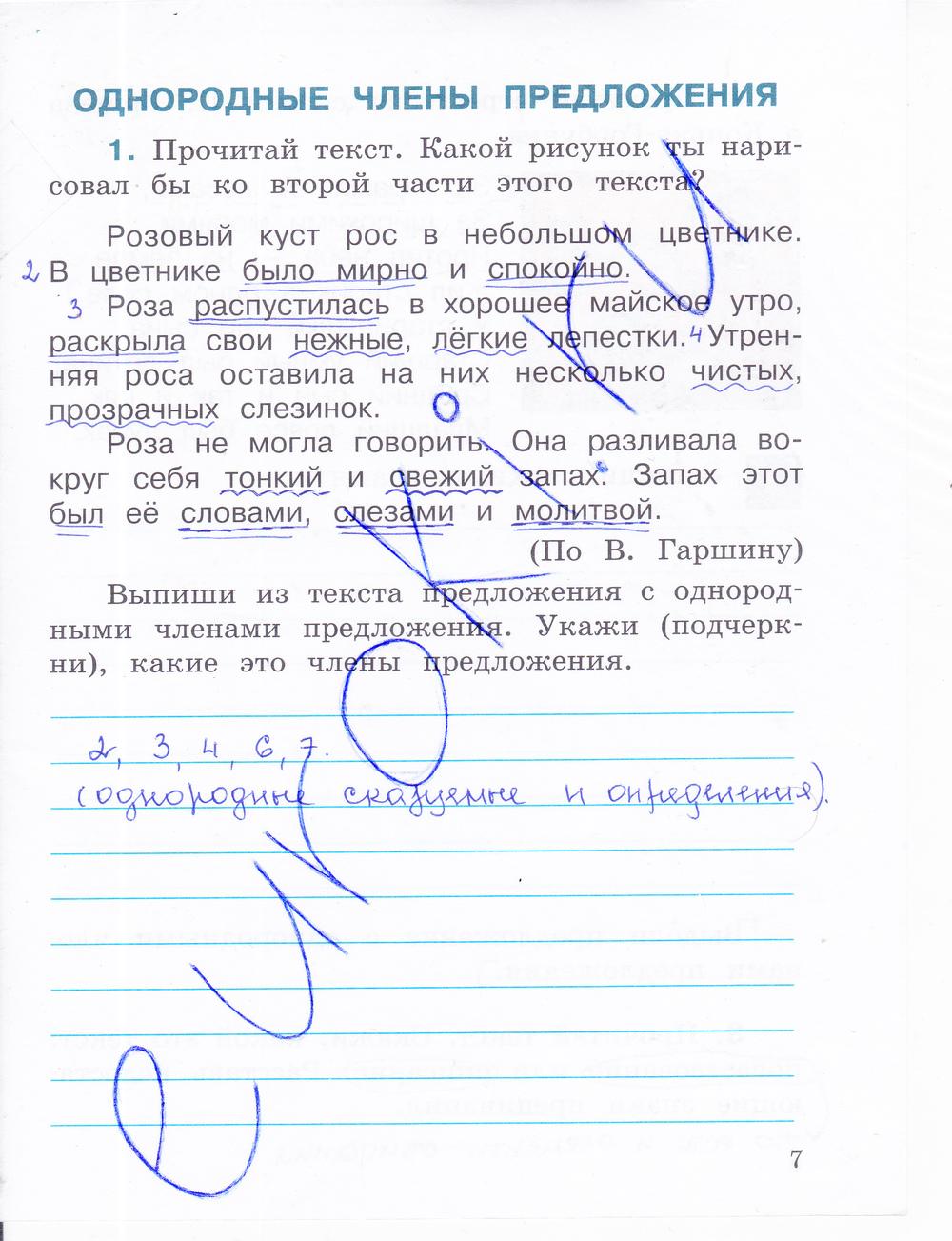 2 часть рабочая хохлова класс тетрадь гдз 2 зеленина язык русский