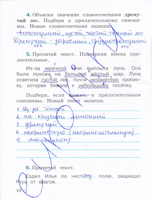язык рабочая 2 тетрадь часть хохлова гдз русский класс зеленина 2