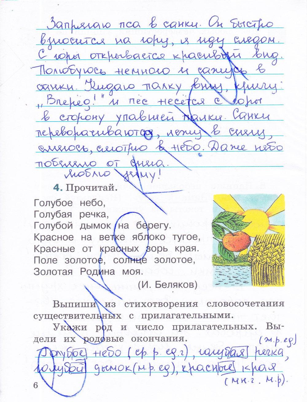 язык рабочая зеленина гдз 1 тетрадь класс русский
