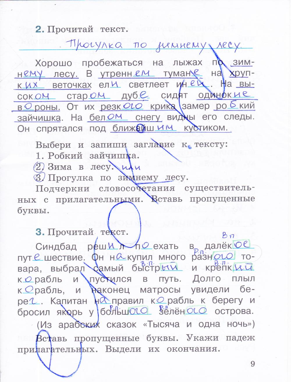 задание языку по готовое зеленина русскому класс 4 домашнее
