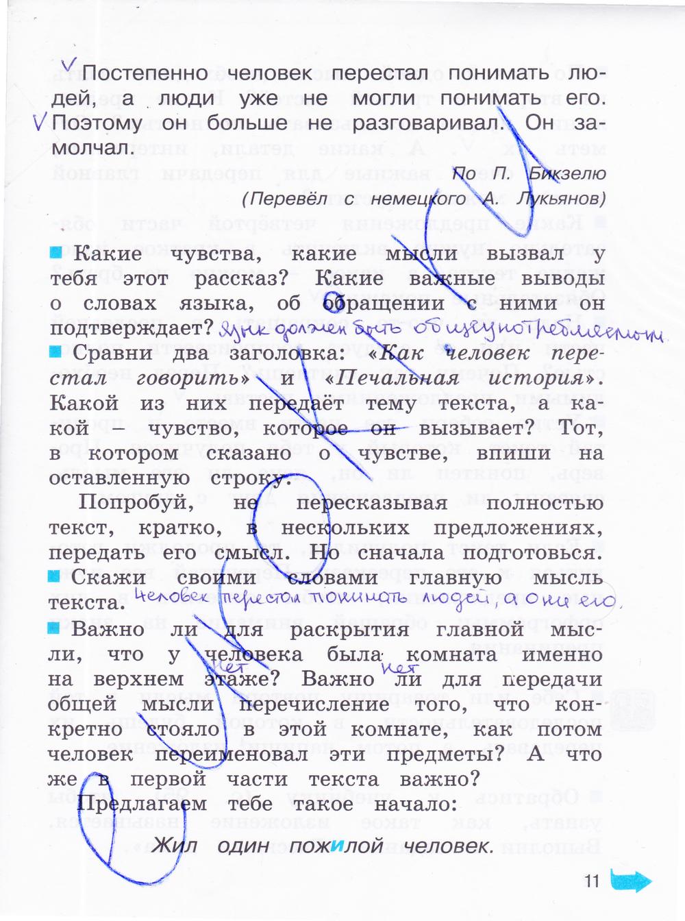 языка соловейчик класса от 4 гдз путина русского