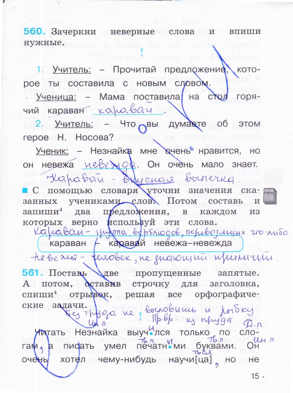 Гдз Русский Язык 2 Класс Ответы Соловейчик