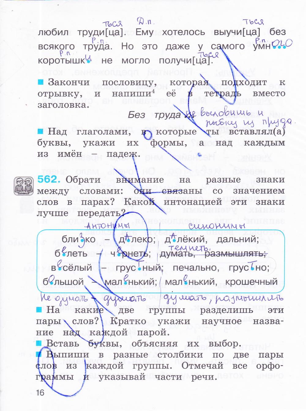 тетрадь рабочая соловейчик гдз русский класс 4 ответы язык