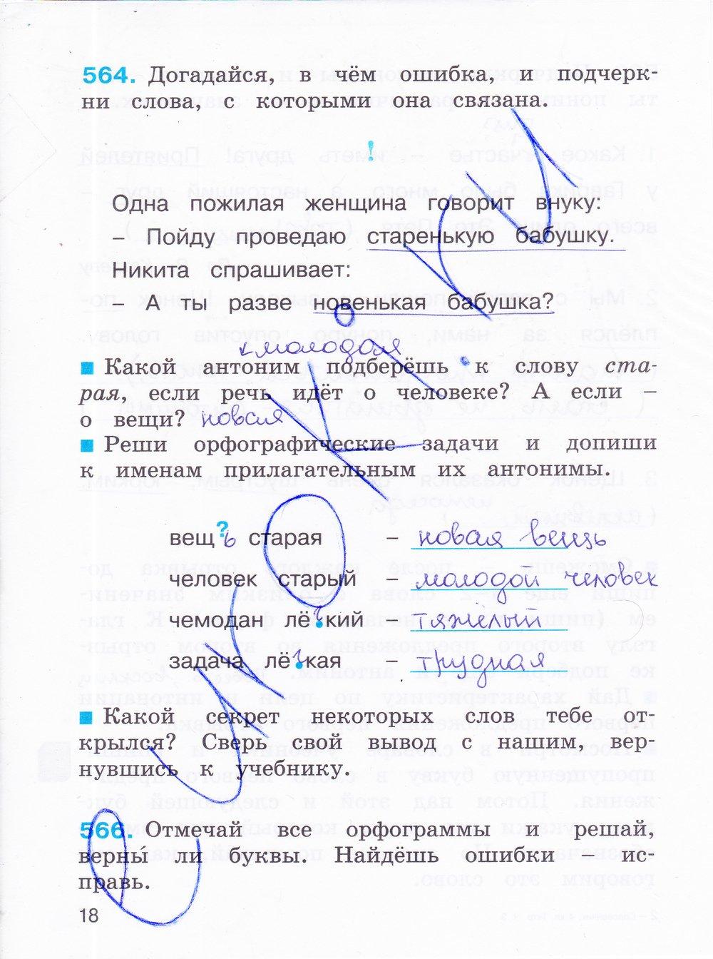 решебник русский тетрадь соловейчик 2 класс