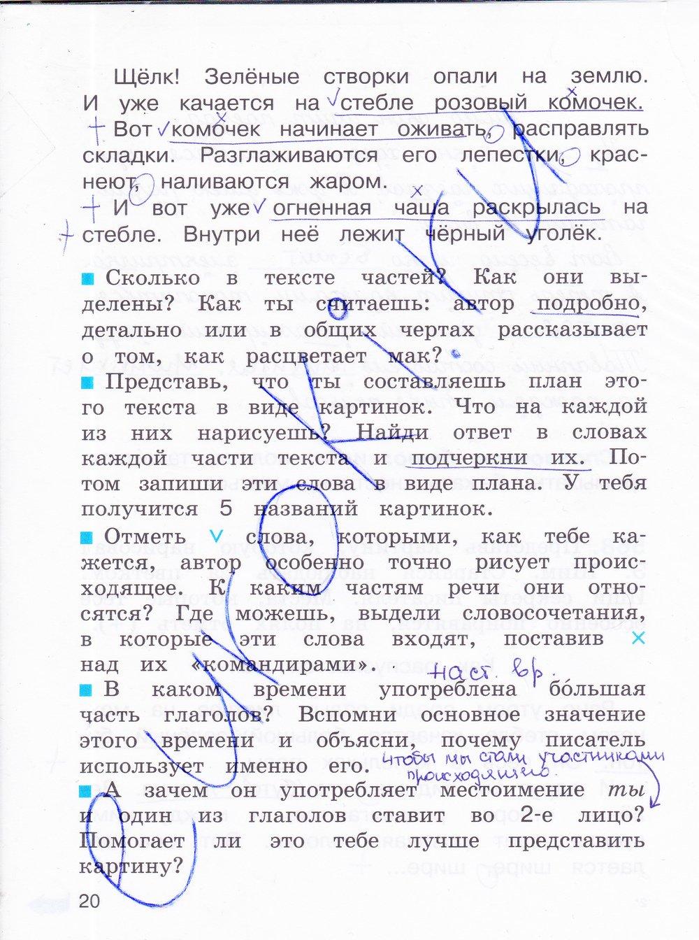 гдз по русскому 4 класс соловейчик 3 часть тетрадь