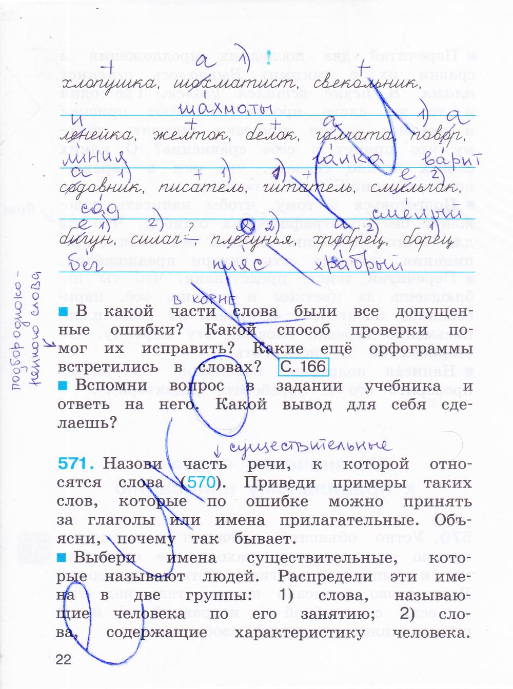 Язык решебник соловейчик русский 4