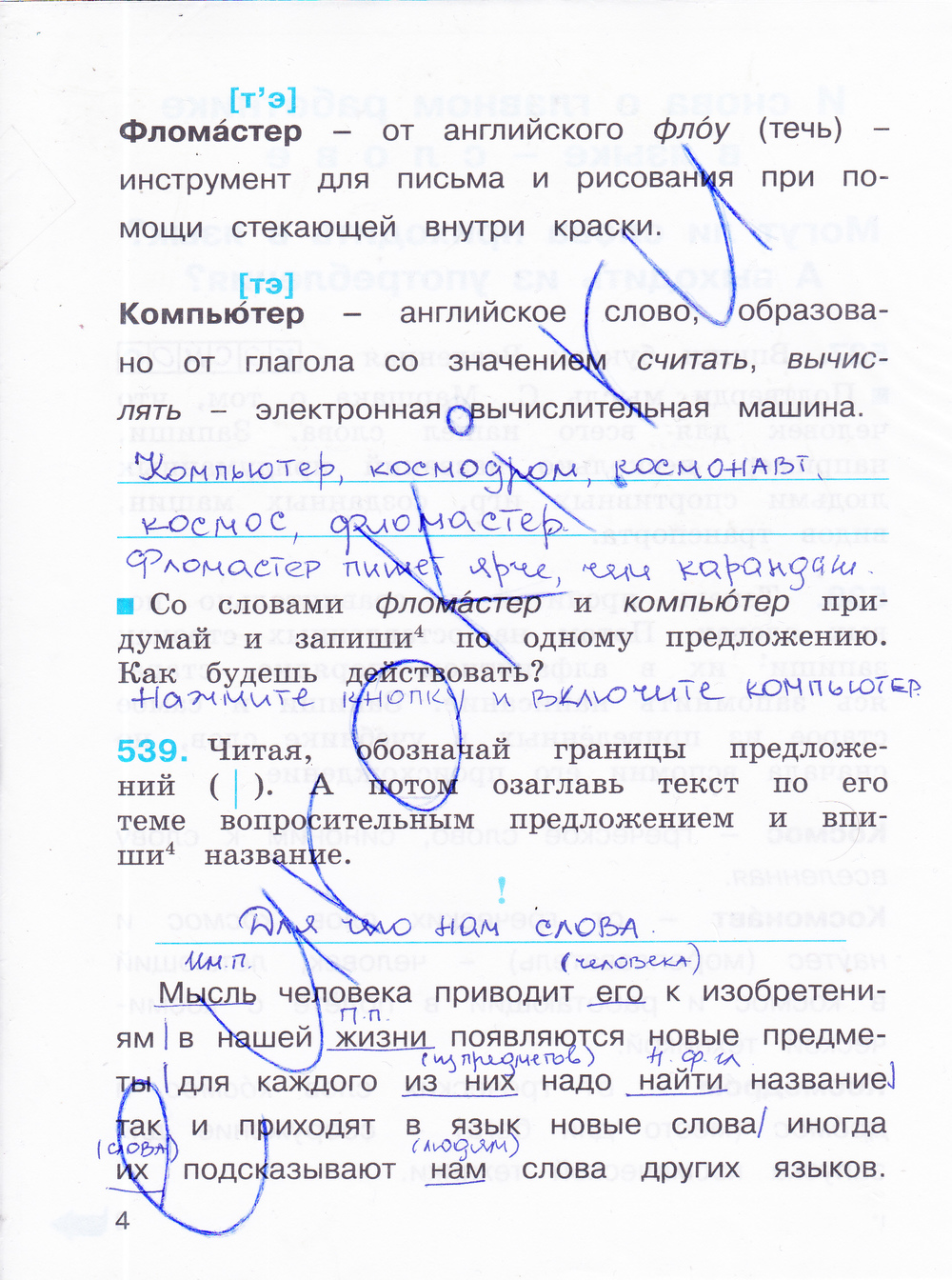 решебник ответы русский 4 класс язык кузьменко