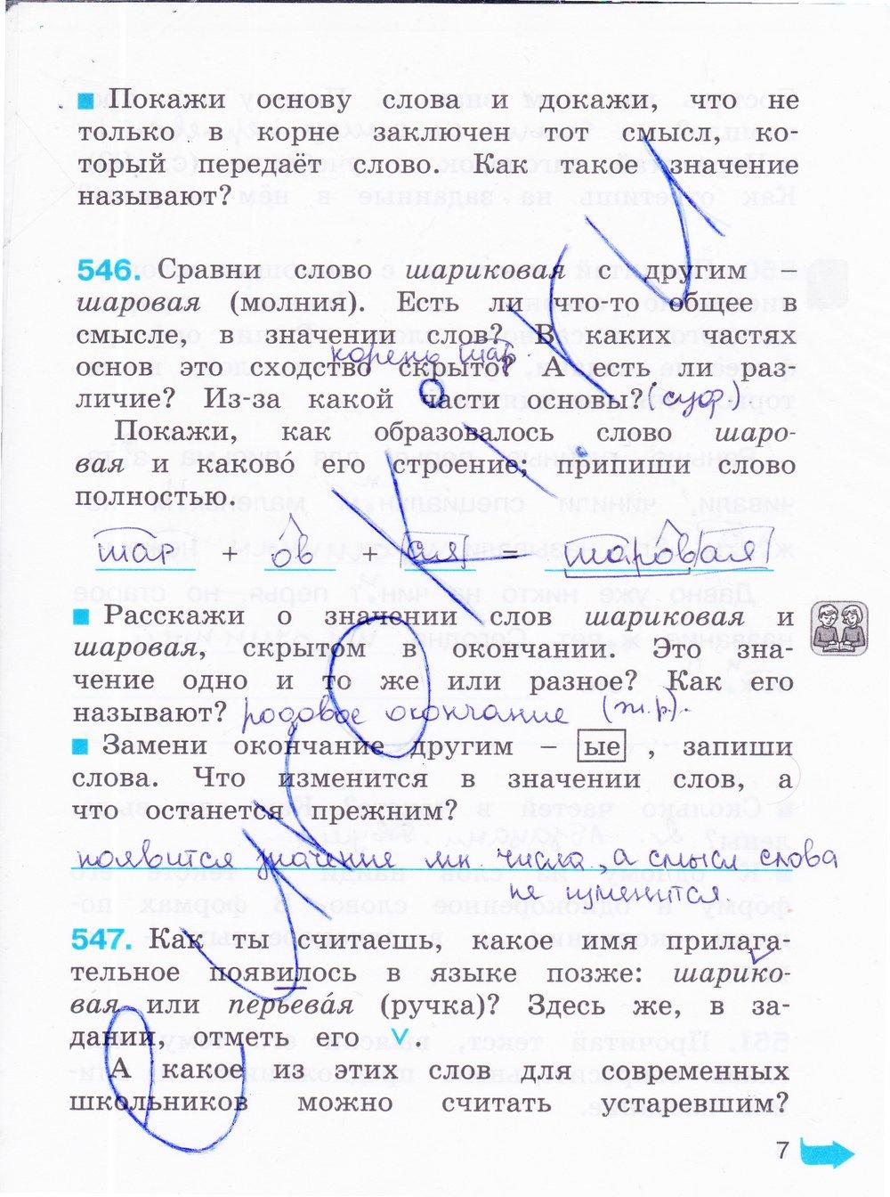 ответы рабочая класс язык гдз 4 тетрадь соловейчик русский