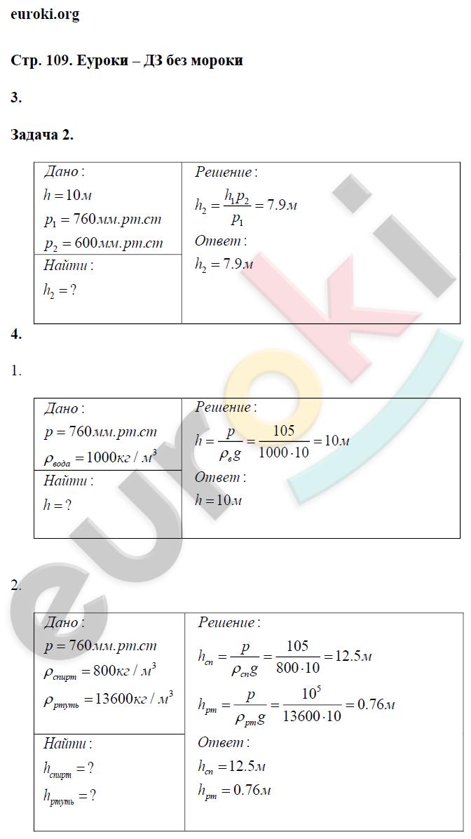Решебник По Физики 7 Класс Перышкин 2007