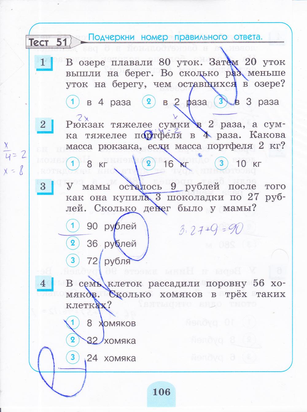 Математике по класс 3 истомина решебник горина ответы тестовые задания
