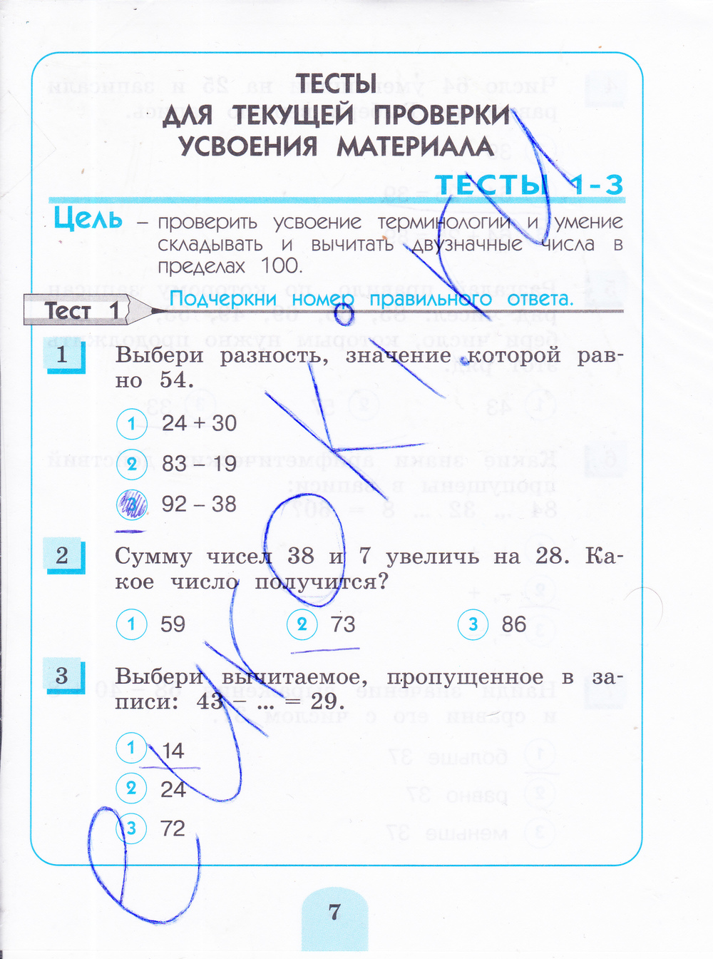 истомина математике 6 задания гдз тестовые по класс