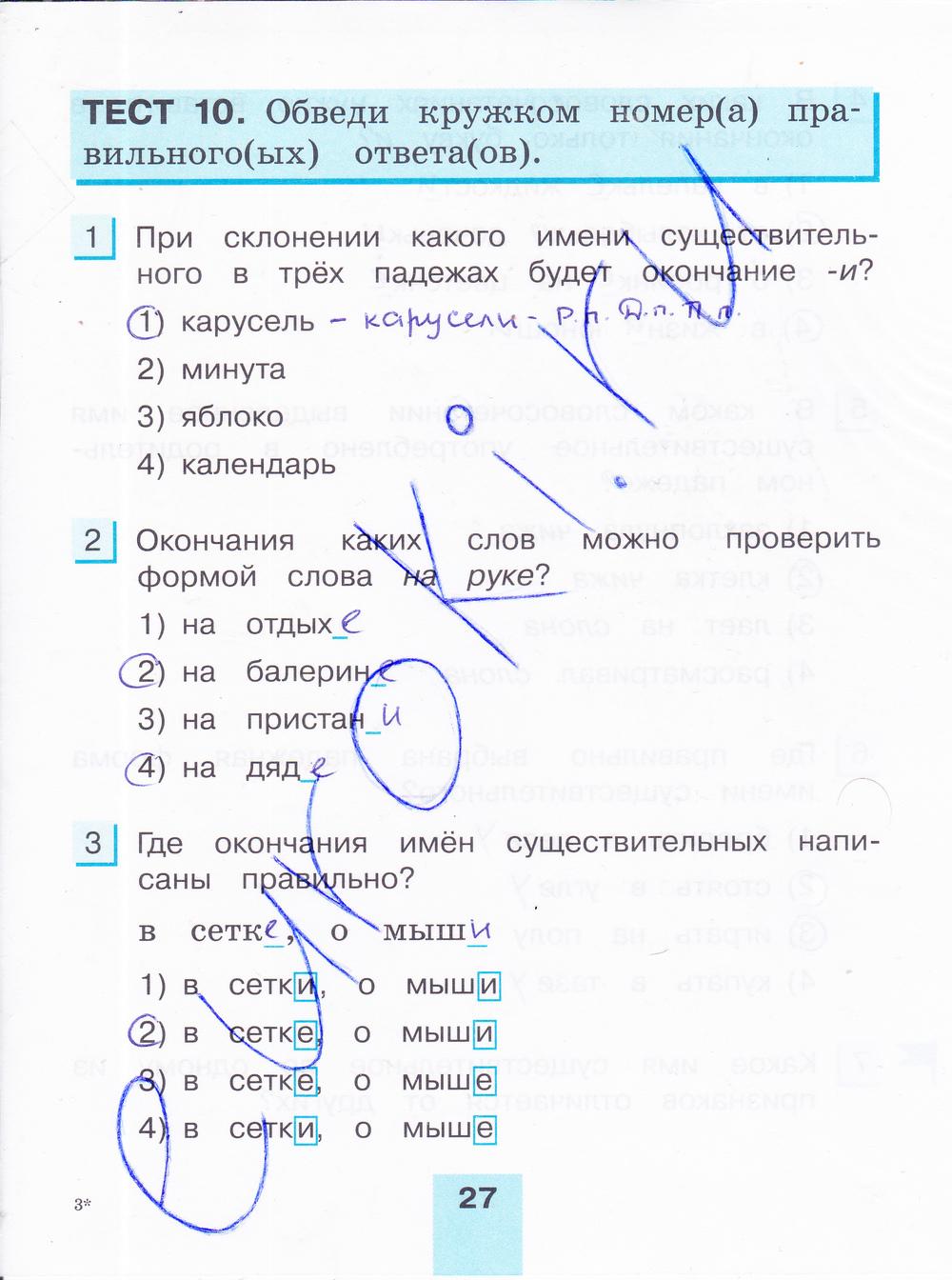 2 гдз корешкова тестовым часть класс русскому по 4 по заданиям языку