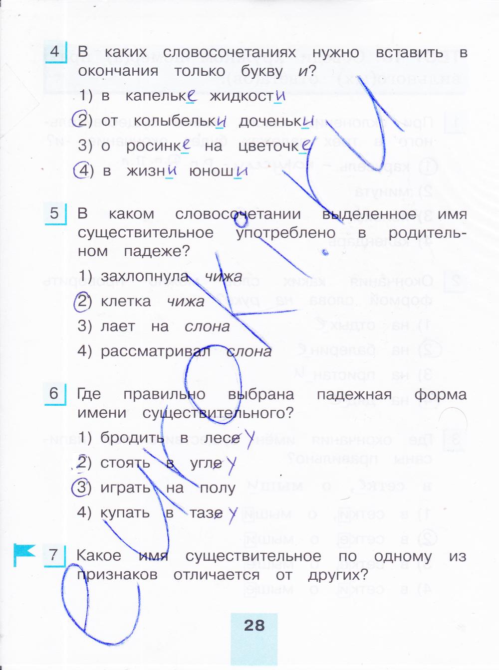 Ответы гдз 4 русский корешкова язык класс