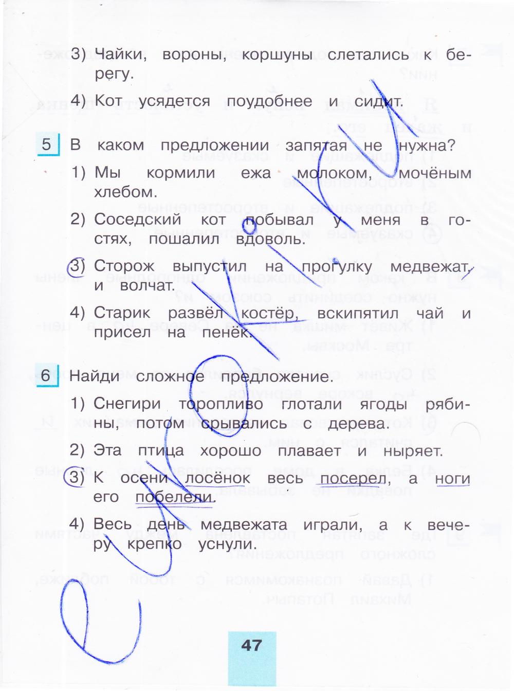 2 корешкова гдз рабочая русскому языку тетрадь часть 2 класс по