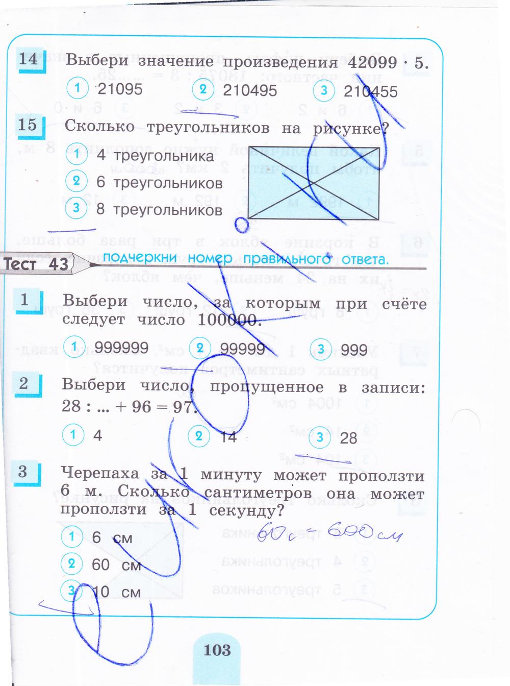 класс по 4 решебник математике истомина тест
