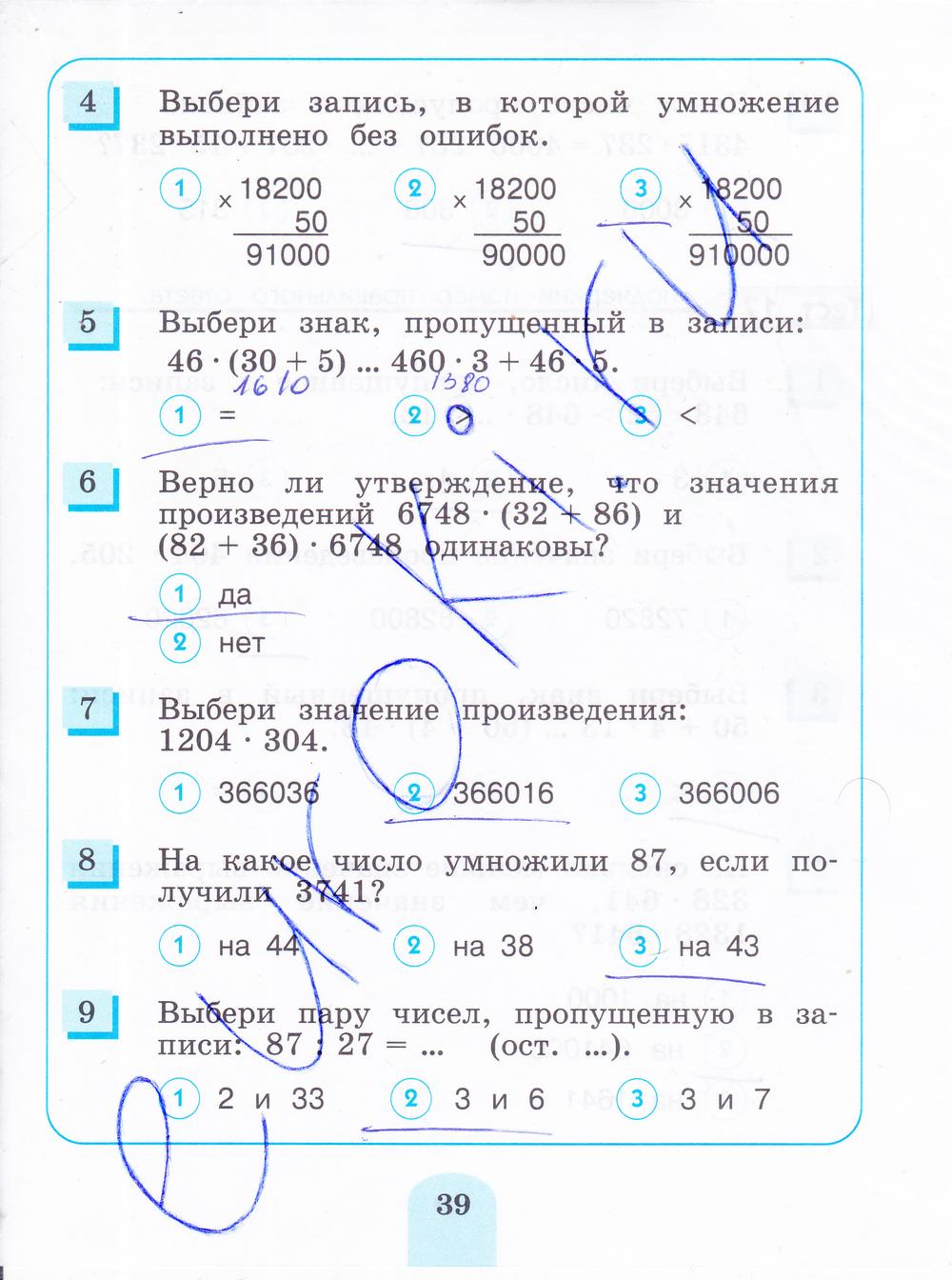 Решебник Тестов По Математике За 4 Класс Истомина