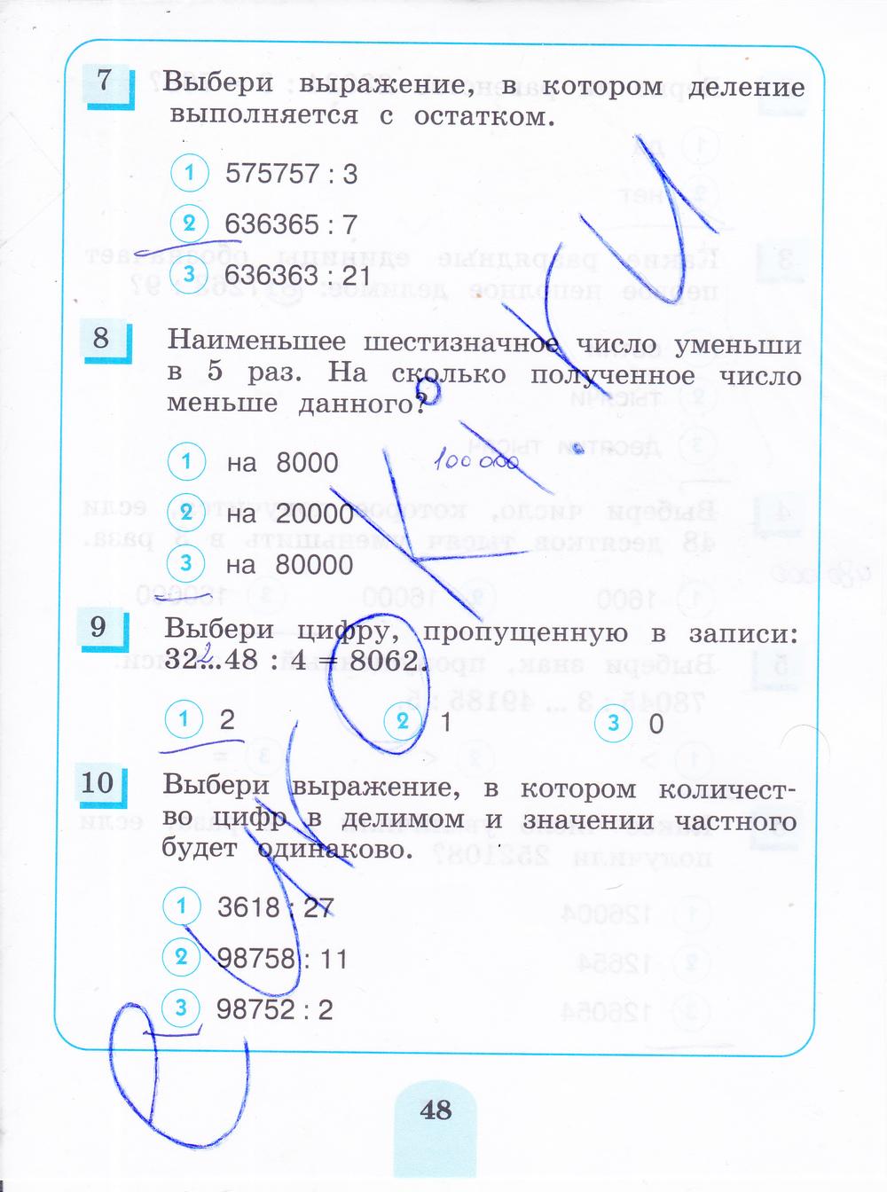 класс тест решебник по 4 истомина математике