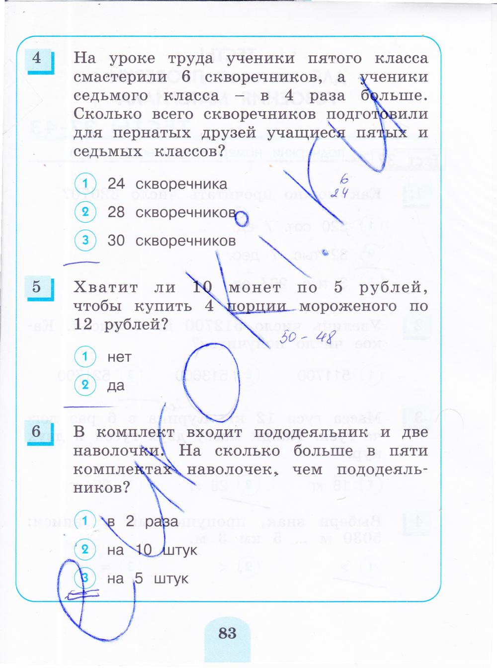 пятый класс готовое задание домашнее математика