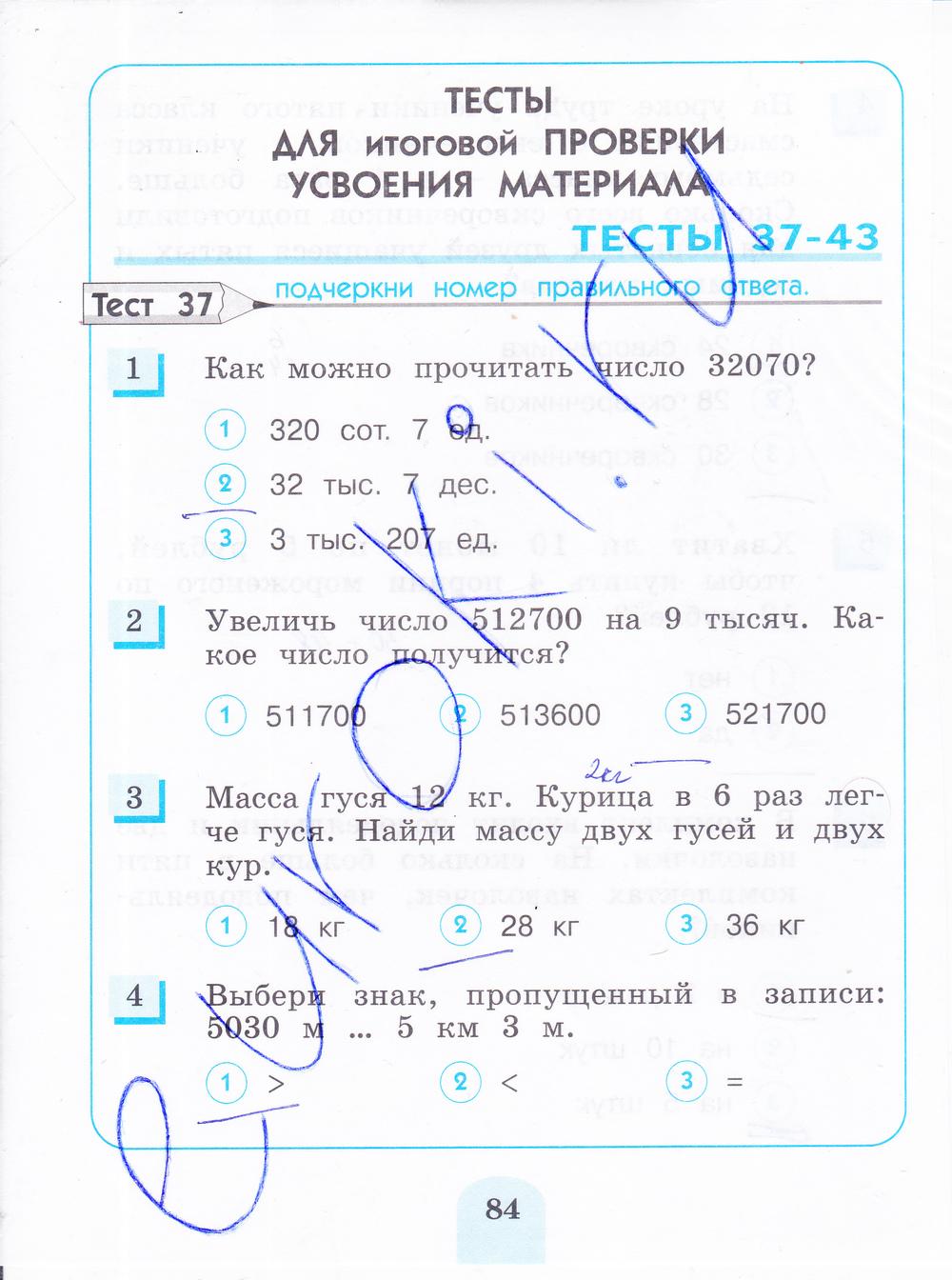 решебник по математике тесты гдз
