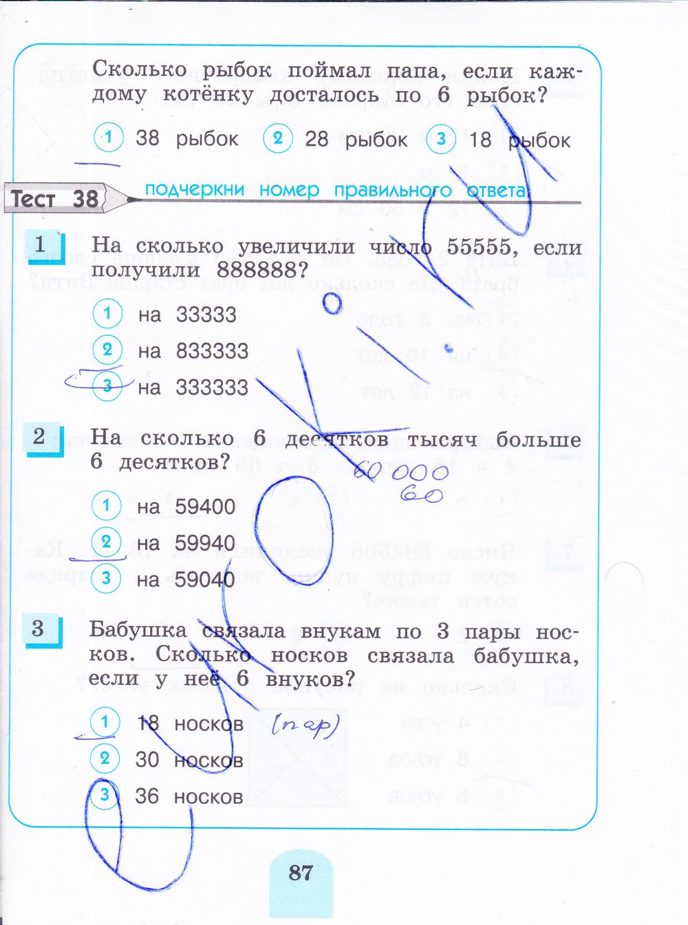 Истомина решебник по математике тест 4 класс