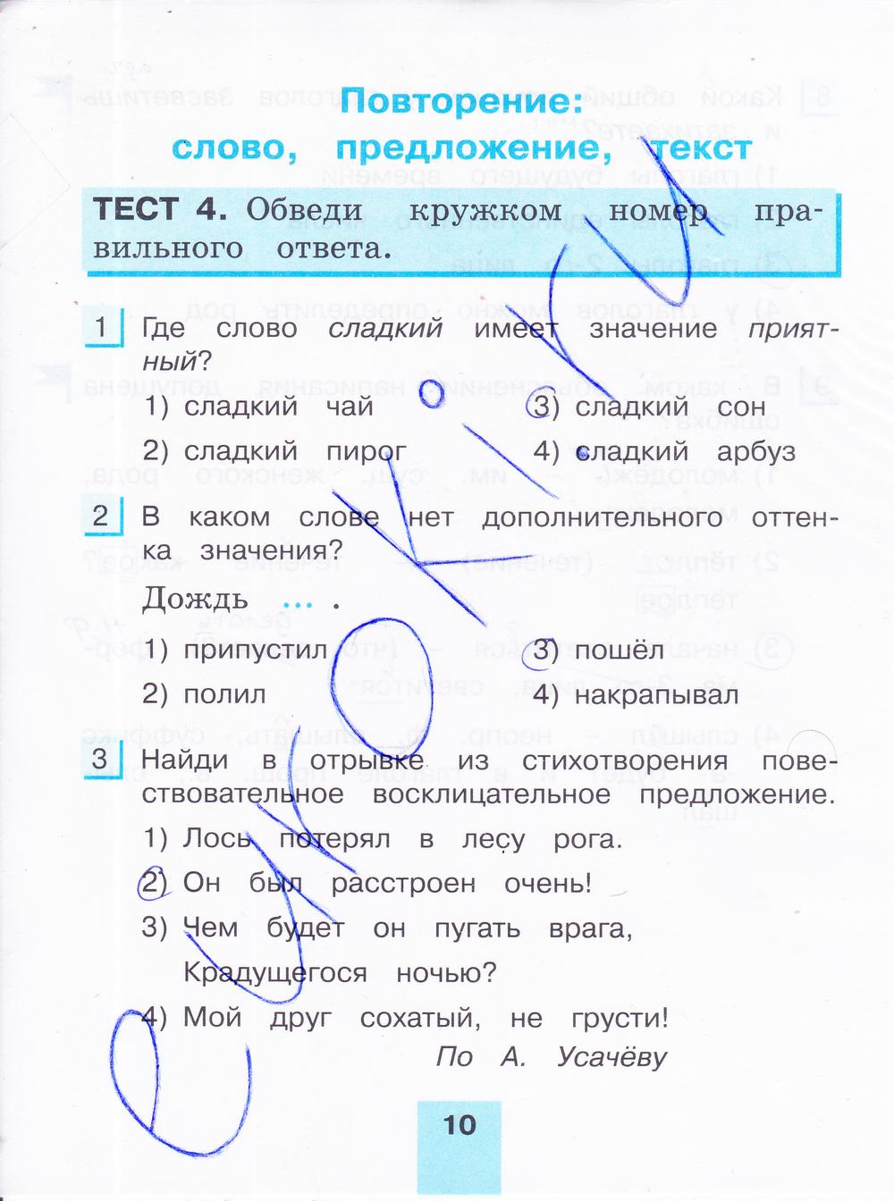 Гдз По Русскому Корешкова Потренируйся 3 Класс