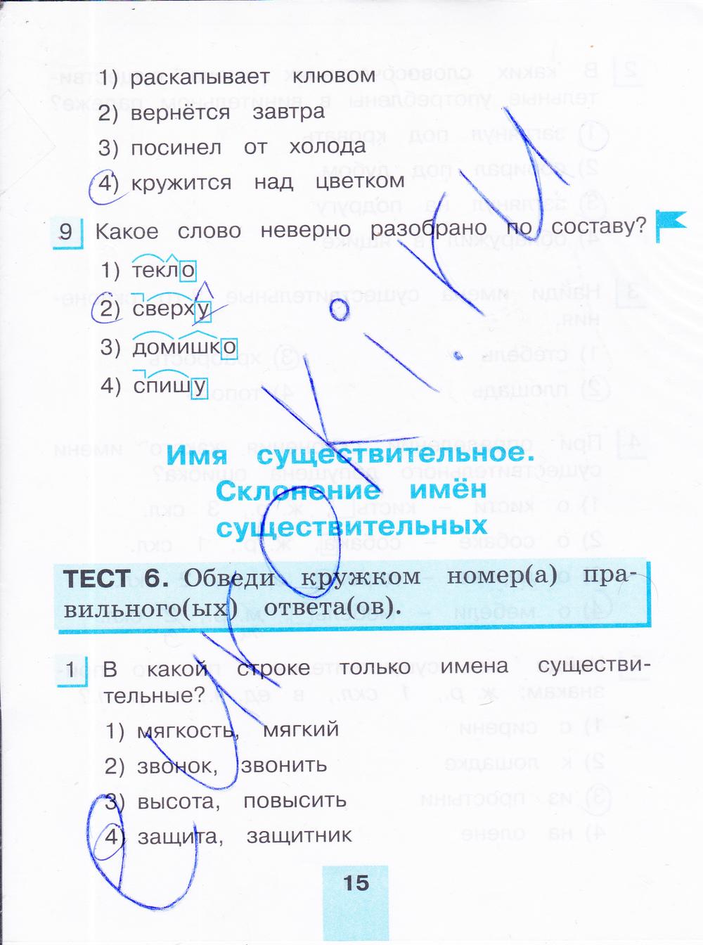 Гдз по русскому языку 2 класс корешкова рабочая тетрадь 2 часть