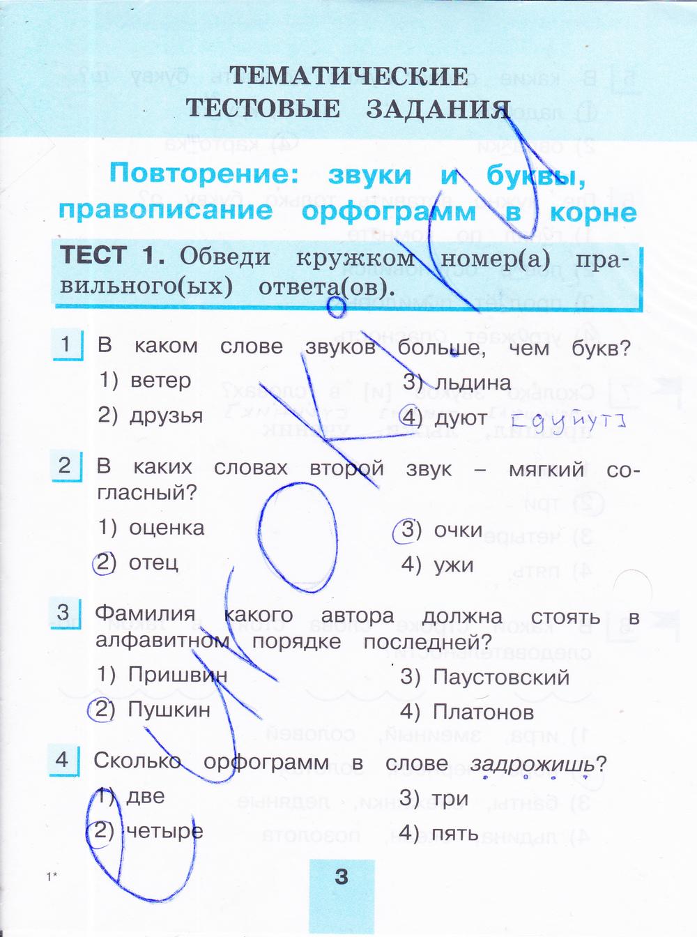 Корешкова класс гдз 2 языку по часть тестовым 4 по русскому заданиям