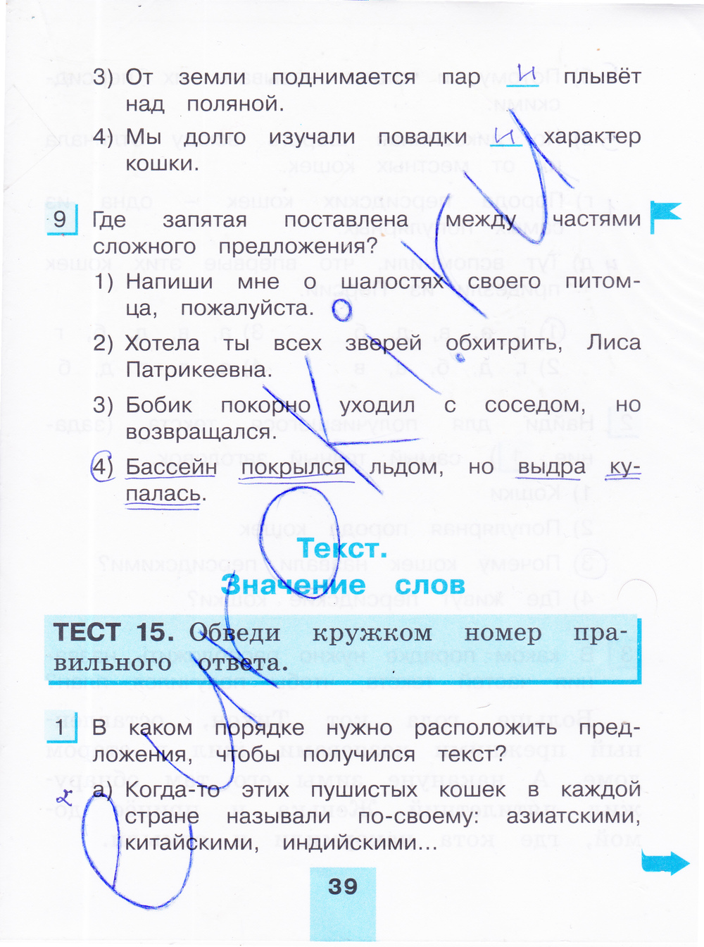 По 2 тетрадь гдз класс языку рабочая часть 2 корешкова русскому