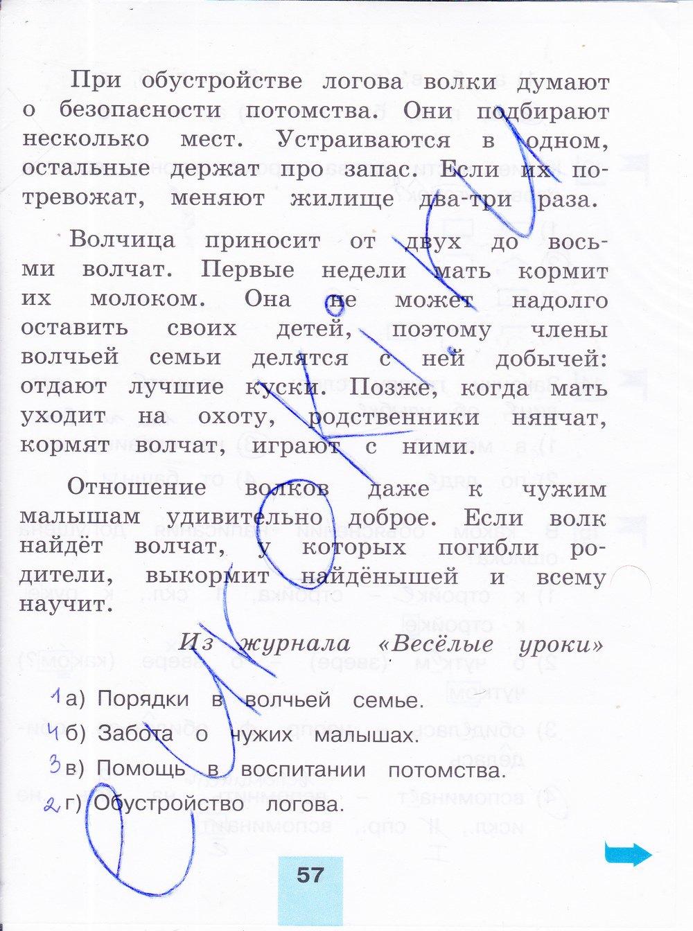 Русскому часть языку по корешкова рабочая класс 2 2 гдз тетрадь