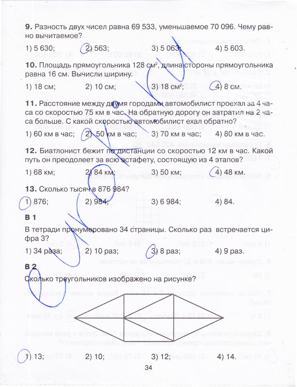 Гдз по математике тренажер 3 класс мишакина