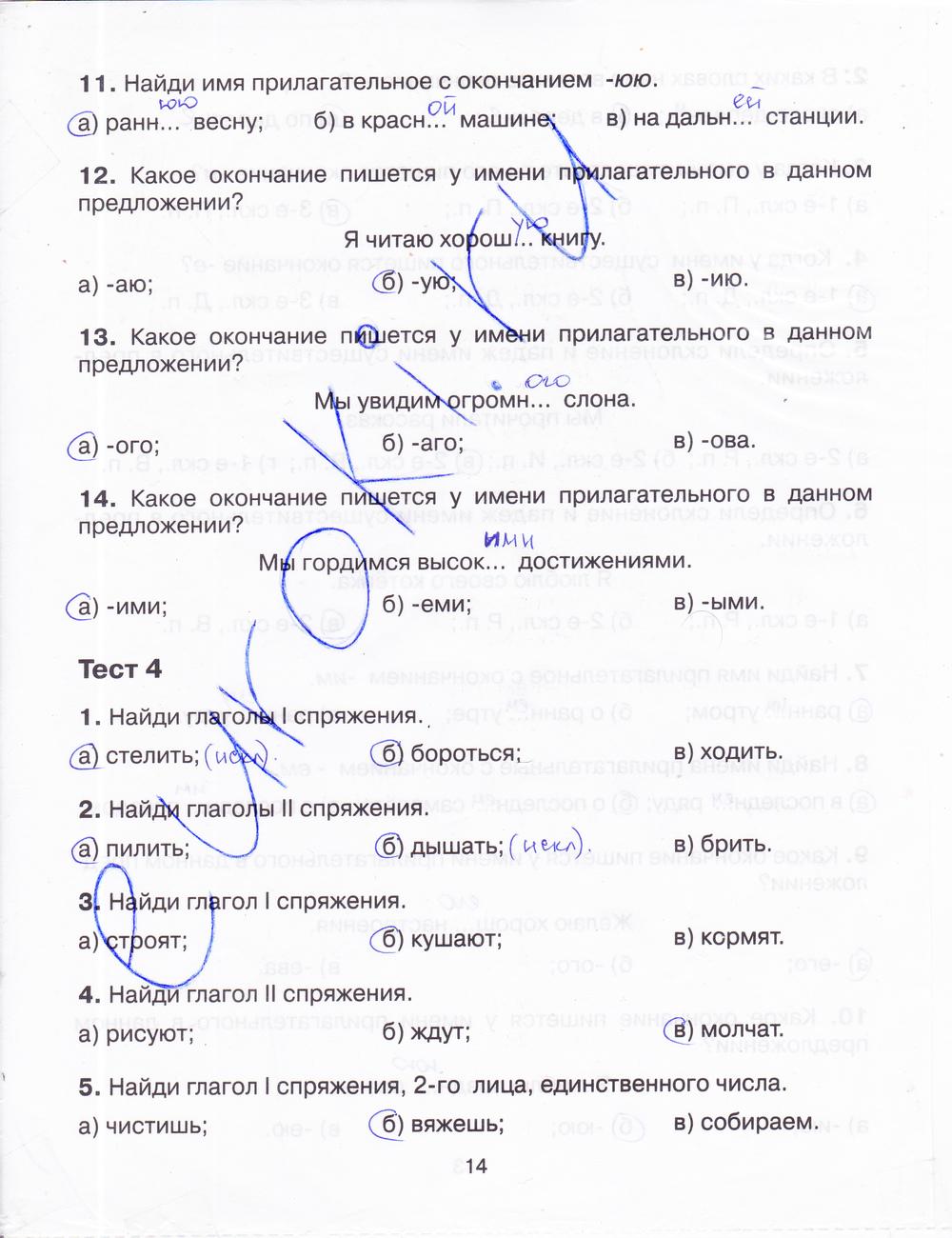 Тренажер на 2 русскому гдз ответы по языку класс