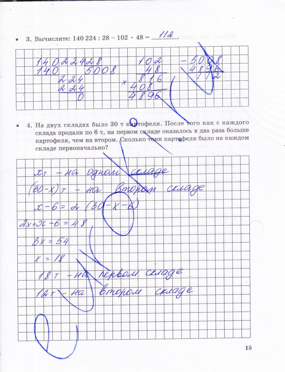 Тетрадь математике зубарева класс работ 2 по 5 гдз контрольных для
