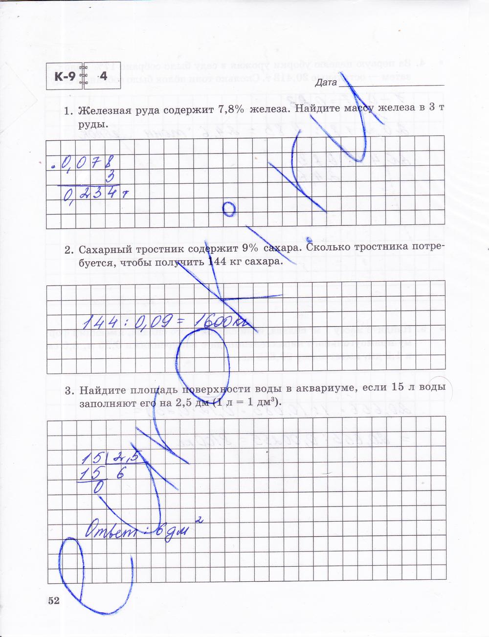 Гдз по Математике Фгос 7 Класс