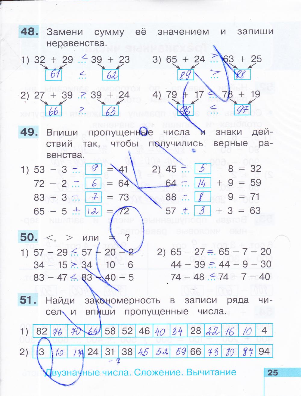 класса истомина часть 2 по 2 тпо математике гдз