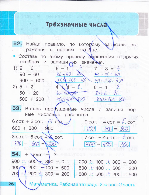 решебник по математике рабочая тетрадь 2 класс истомина 1 часть