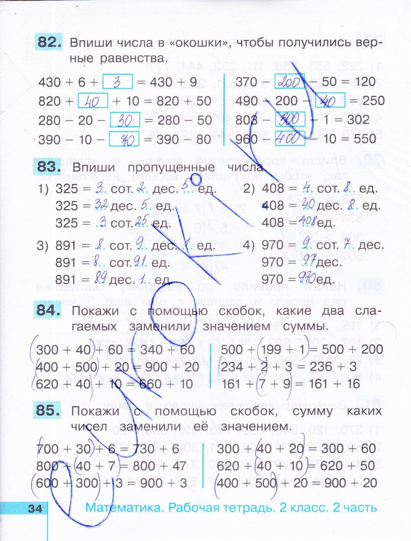класса математике тетрадь решебник по рабочая 2 истомина