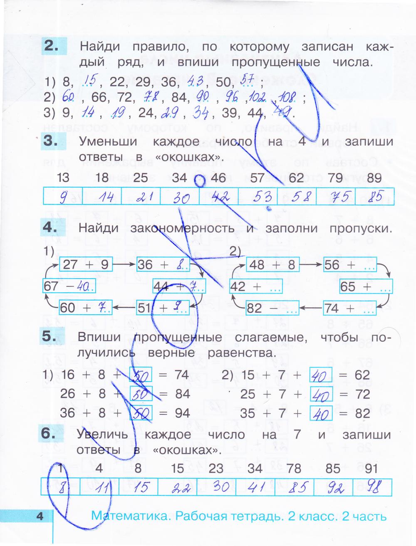3 часть 1 б математике решебник по класс