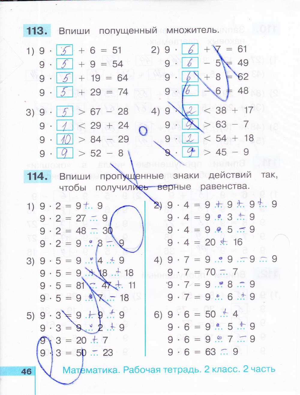 Тетрадь 2 решебник рабочая математике по класса истомина