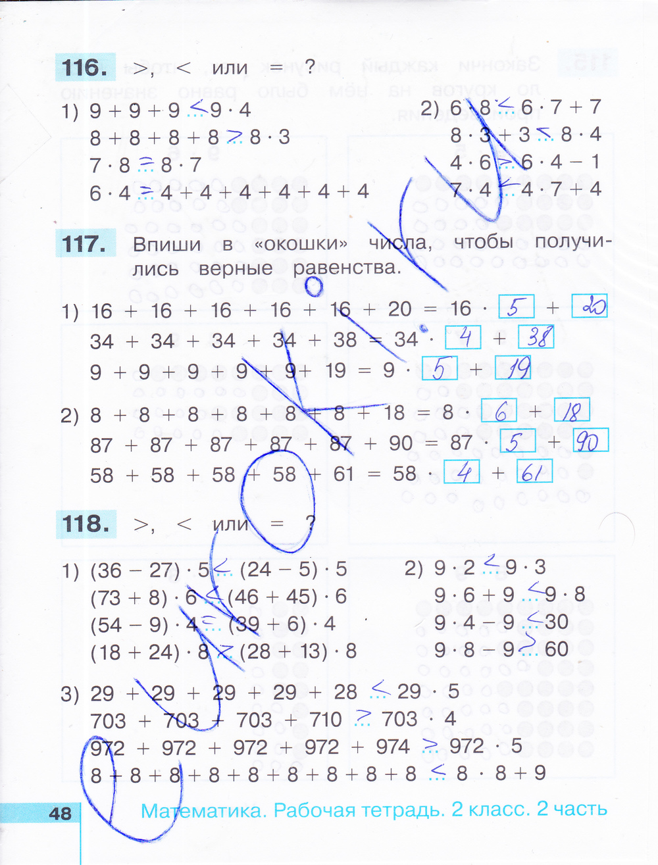 решебник по математике 2 класс математика часть 2 истомина