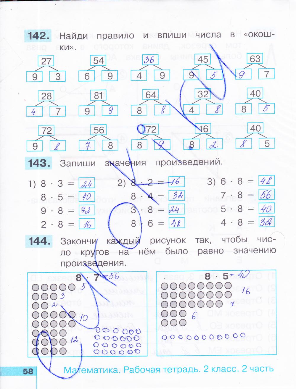 Часть истомина 2 тетрадь 2 гдз класс математика рабочая