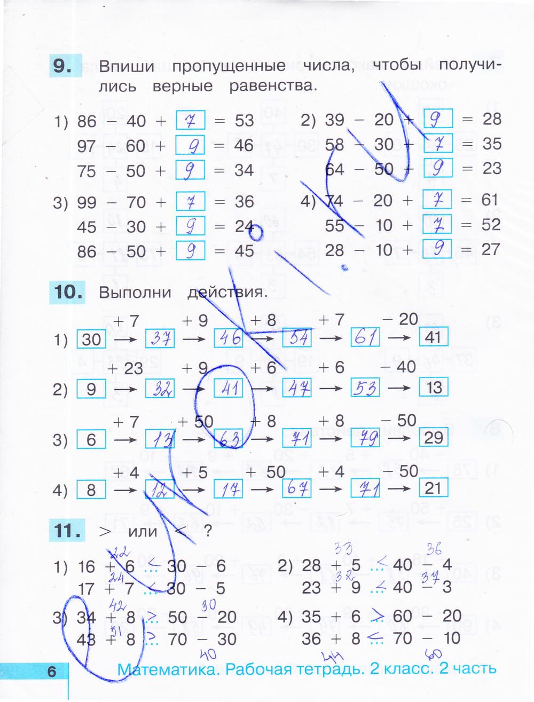 5 смотреть часть в решебники 2 онлайн математике по класс