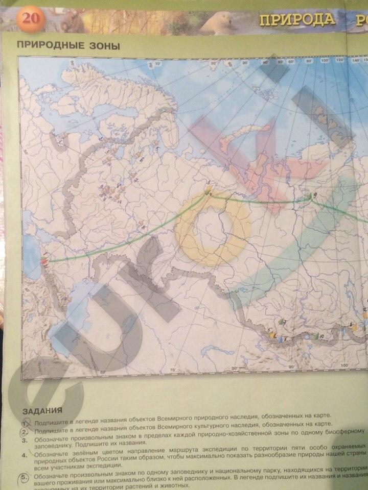 гдз контурная карта по географии 8 класс просвещение