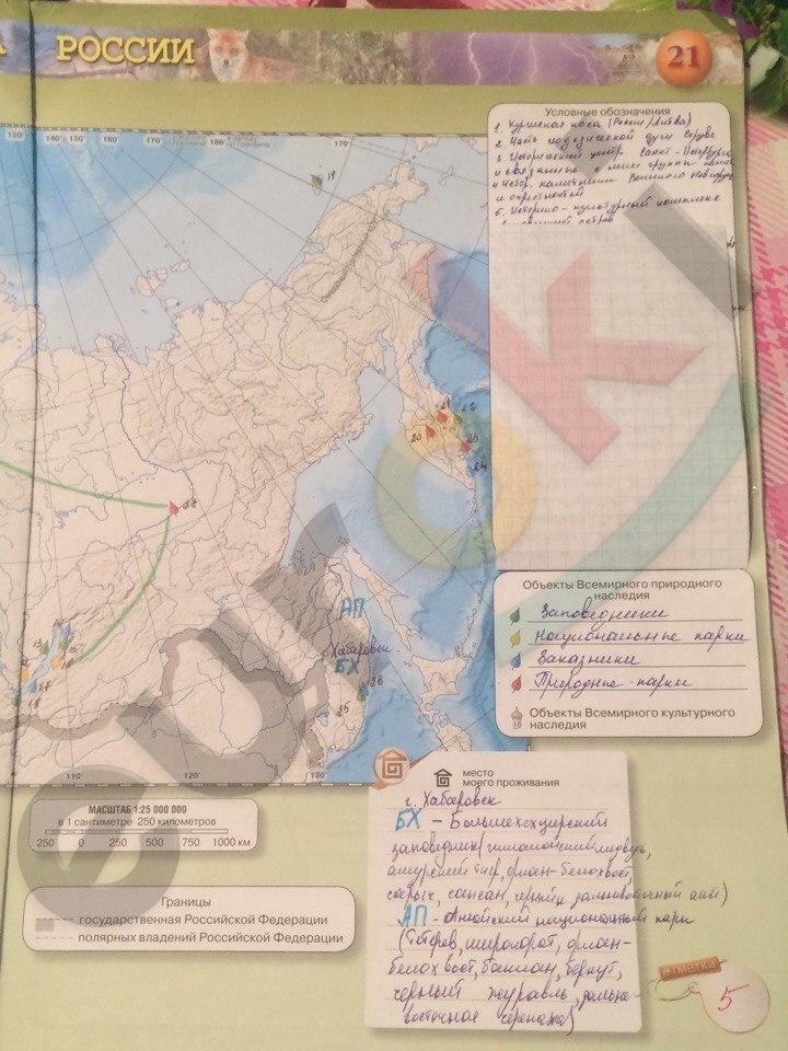 гдз по контурной карте по географии 8 класс сфера