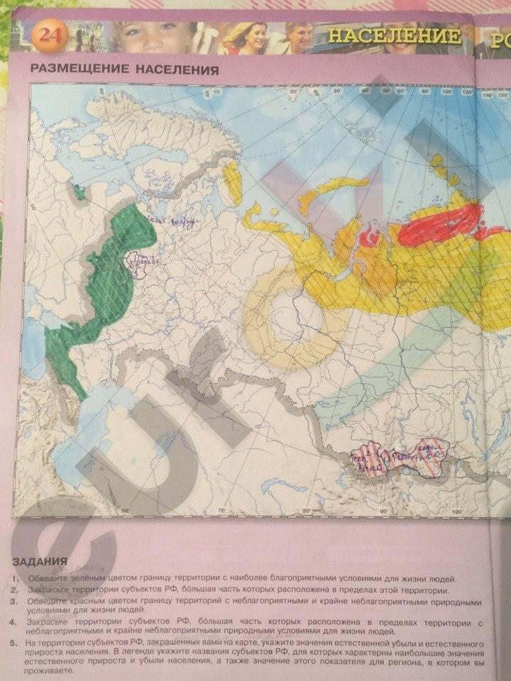 По 8 гдз географии контур карты