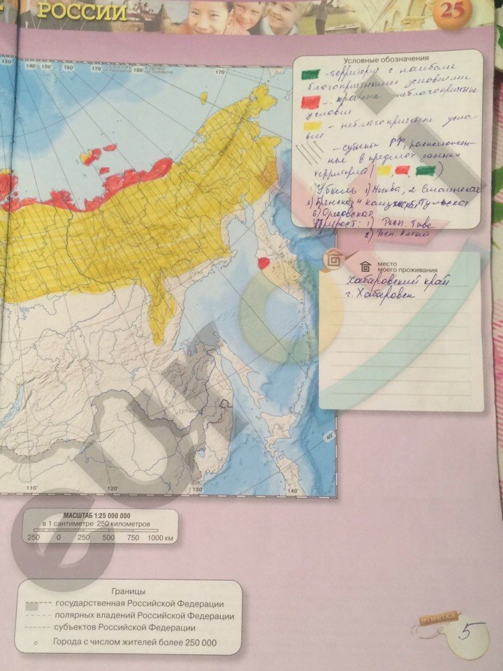 контурные карты география россии 8 класс просвещение гдз