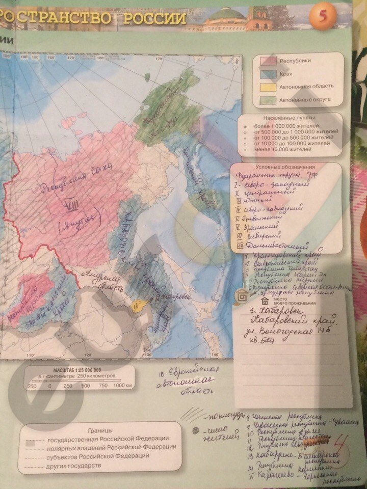 Гдз Контурные Карты 7 Класс География Гдз Вип