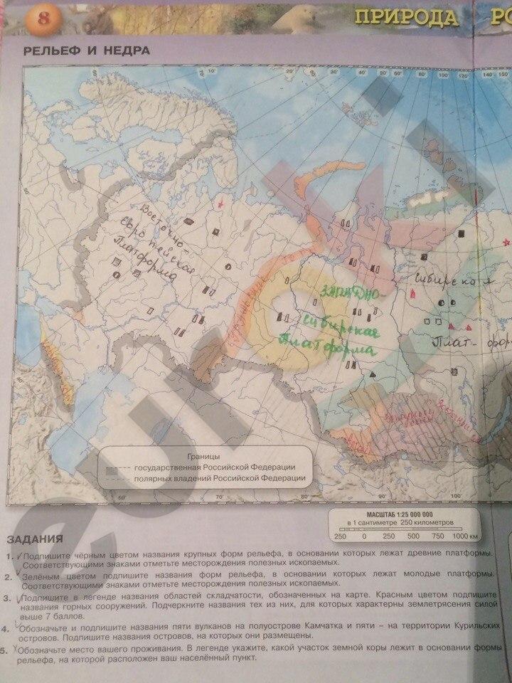 сфера контурной по географии гдз по класс карте 8