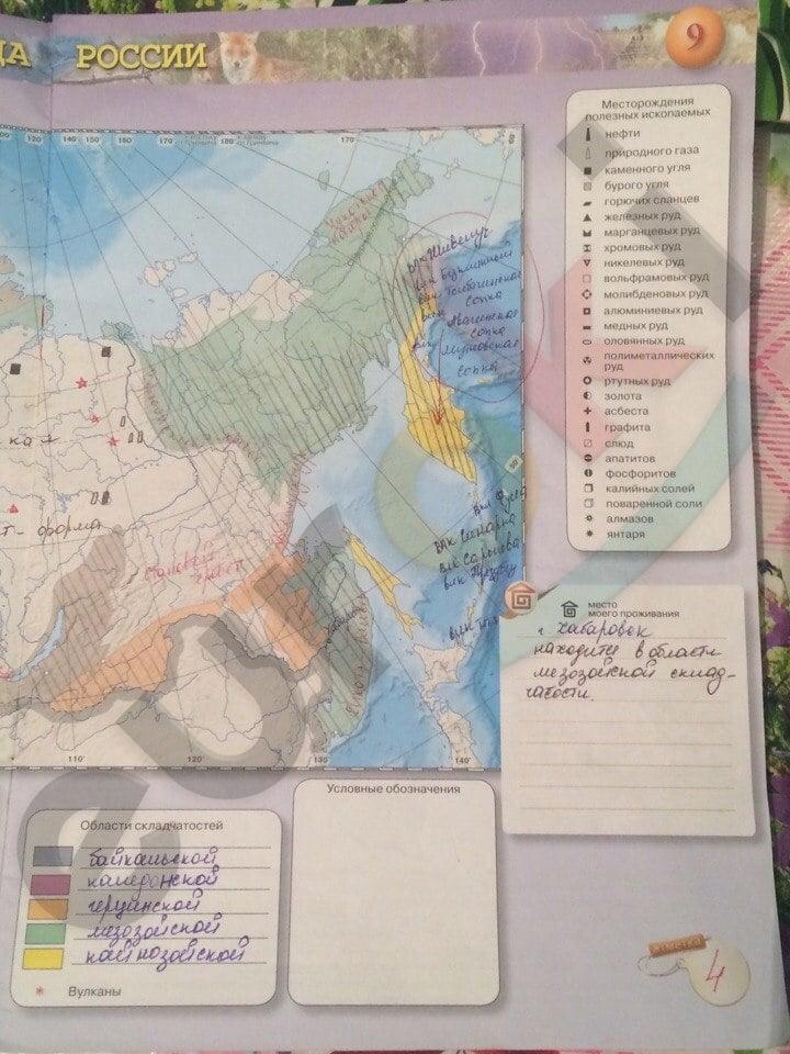 Путина по контурная класс гдз карта от котляр 7 географии