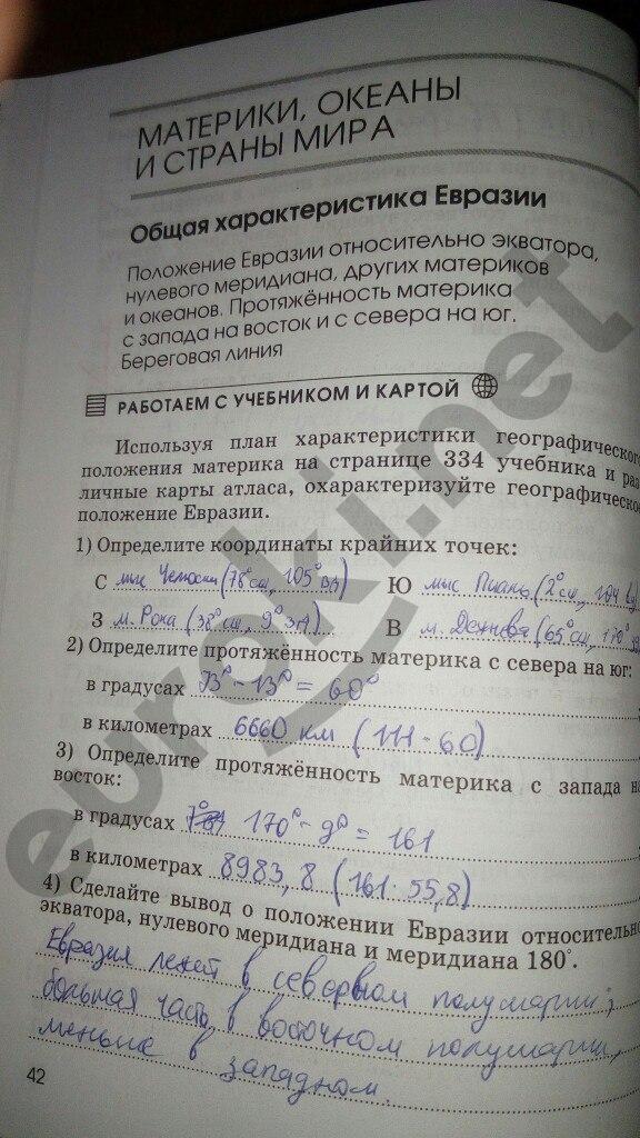 Ким рабочая .в класс румянцев по 7 тетрадь гдз географии